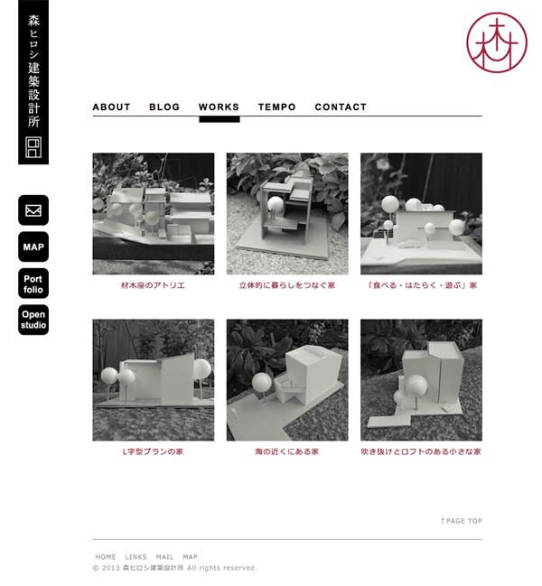 森ヒロシ建築設計所ウェブサイト・作品一覧ページ