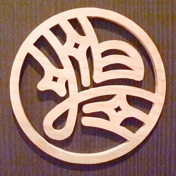 hand cut wood NAMON・切り文字
