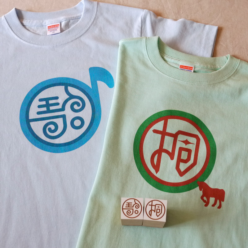Matching Brother T-shirts・兄弟Tシャツ