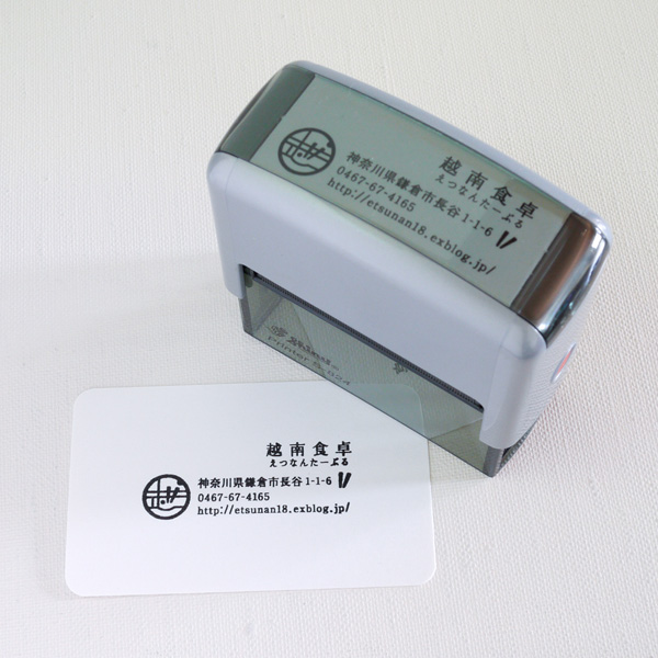 Custom Self Inking Address Stamp(Shiny S-824)・浸透印タイプのアドレス印