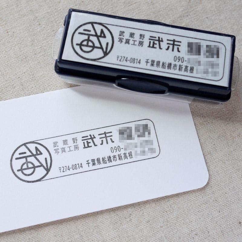 Custom Address Stamp・デジはん住所印