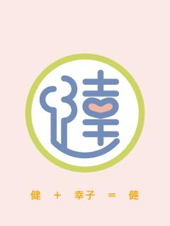 ケータイ壁紙(健+幸の説明式、なかなか◎)