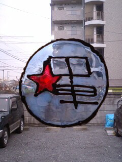 「一輝」ガラス絵の具でステンドグラスシール風お名紋!