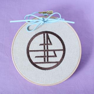 圭くん刺繍紋