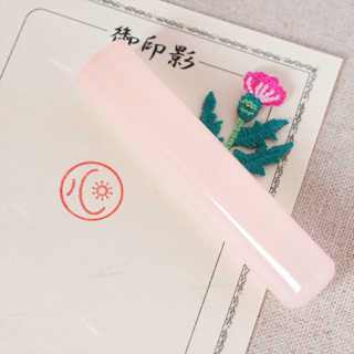 心陽ちゃんの印鑑