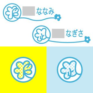 ネームスタンプ・姉妹紋:それぞれの紋モチーフをお花に見立てたネームスタンプ。菜波ちゃんは、ラインが波です。