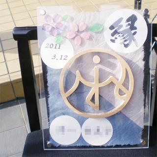 ウェルカムボードにお名紋の切り文字:思い出の桜をテーマに、木材も桜の木だそうです。