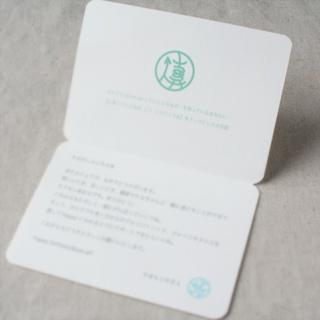 メッセージカード内側