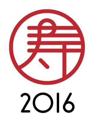 2016年賀状・無料ダウンロード・寿紋(太)