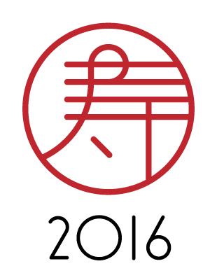 2016年賀状・無料ダウンロード・寿紋(細)