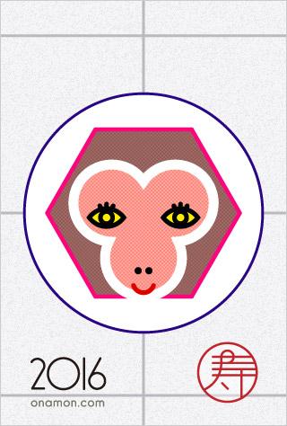 2016年賀状フリー素材・猿